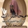محاضرات للشيخ خالد الراشد الجزء الأول Sheikh Kh...