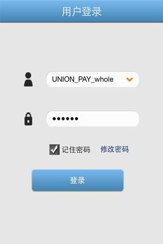 慧眼i-track screenshot 2