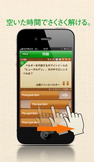 ビールiQ screenshot1