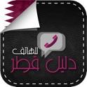 دليل قطر icon
