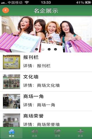 Screenshot of 旅游平台