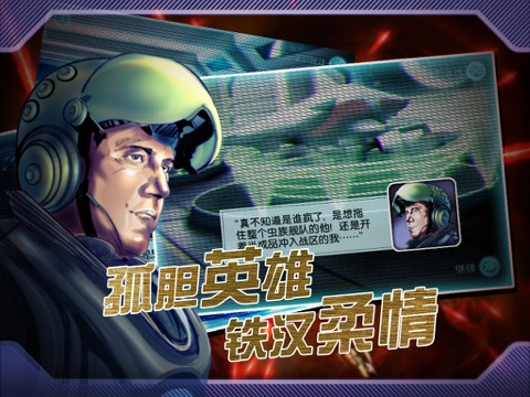 【太空射击】零号战机