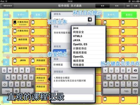 超级课程表(新) screenshot 2