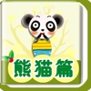 猜谜语找不同之熊猫篇