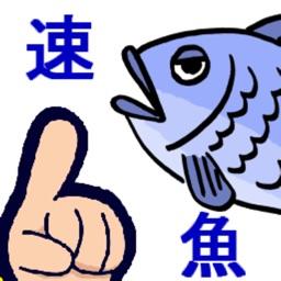 Telecharger 速魚 Pour Iphone Sur L App Store Jeux