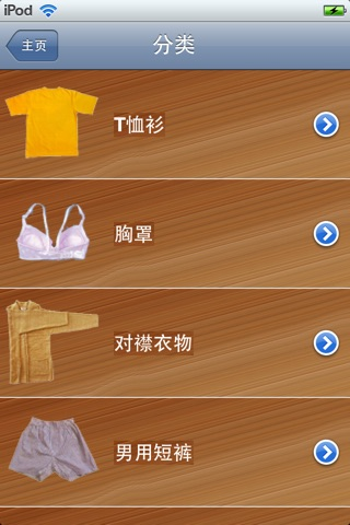 How to Fold Clothes Lite screenshot 2