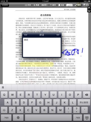北邮MBA screenshot 3