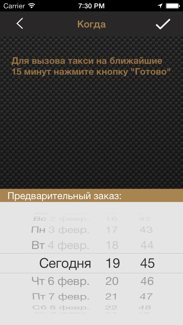 Такси-Татарстан Скриншоты7