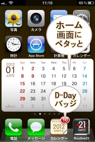 卓上カレンダー2012:シンプルカレンダー screenshot 2