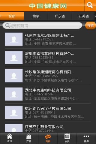 中国健康网 screenshot 3