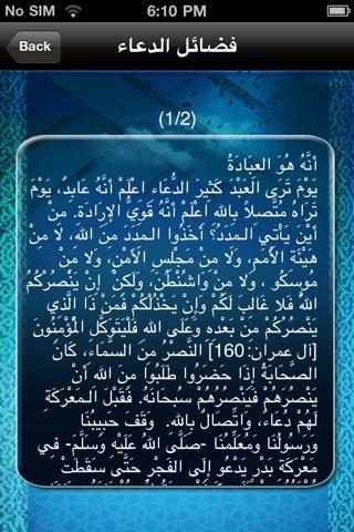 Quran Invocations - أدعية القرآنلقطة شاشة5