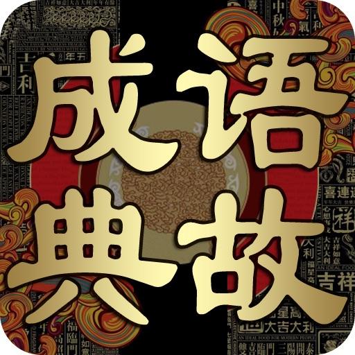 成语典故连环画二十四部-儿童教育-豆豆游 iOS App