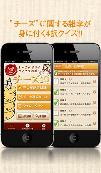 チーズiQ screenshot1