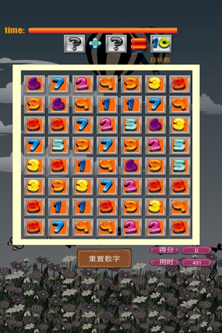 史上最难数字游戏 screenshot 3