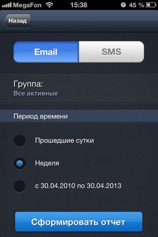 SubscribePRO screenshot 4