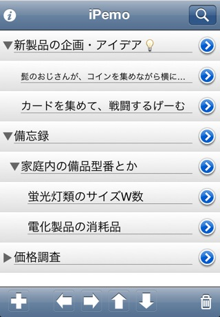 階層型メモ管理 iPemo iPhone
