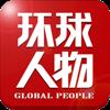Global People HD