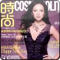 时尚伊人COSMO 2010年1月 免费版 icon