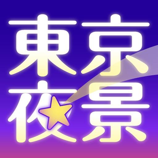 東京 夜景スポット ~そしてみんなが息をのむ~