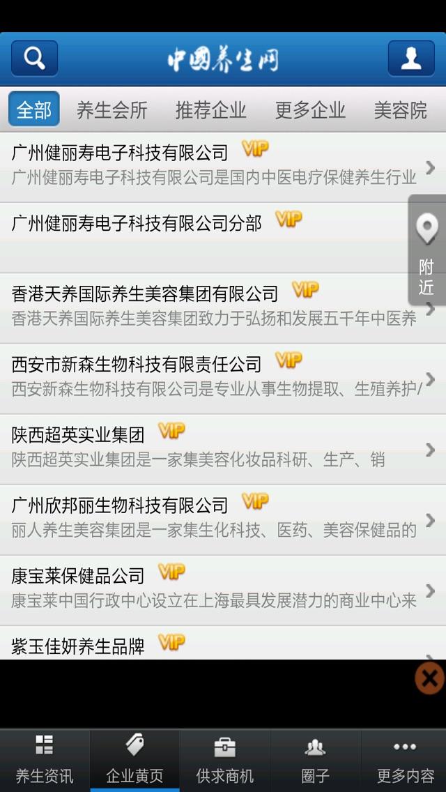 中国养生网屏幕截图1