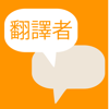 Translator 4 - More than a dictionary - Translator