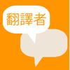 Traductor 4 - Más que un diccionario - Translator
