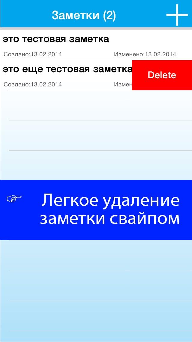 Русская SWIPE клавиатура и голосовые заметки Скриншоты4