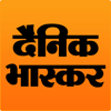 Dainik Bhaskar for iPad