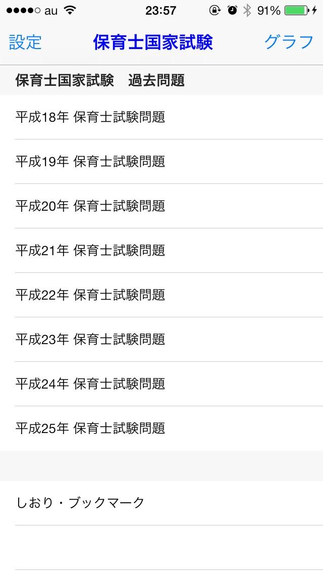 保育士試験問題集 screenshot1