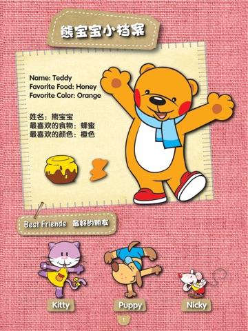 Hello Teddy for Kindergarten 2 screenshot 1