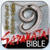 SADAKATA!BIBLE 成功するためのレッスン9章