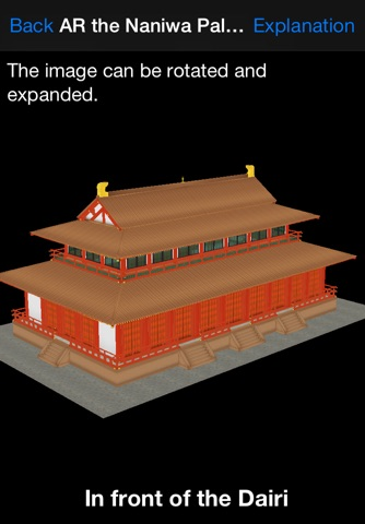 AR the Naniwa Palace screenshot 3