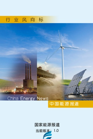 国家能源报道 screenshot 1