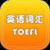 英语核心词汇托福TOFEL free 超爽型必备学习工具