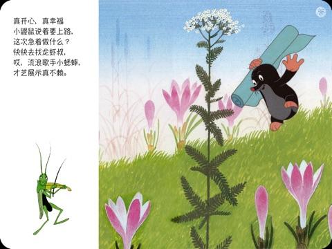 鼹鼠的故事裤子 screenshot 4