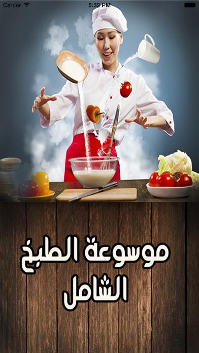موسوعة الطبخ الشاملةلقطة شاشة3