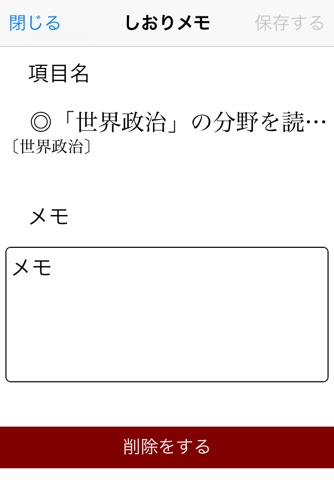 現代用語の基礎知識 2015 screenshot 4