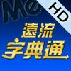遠流字典通專業版HD