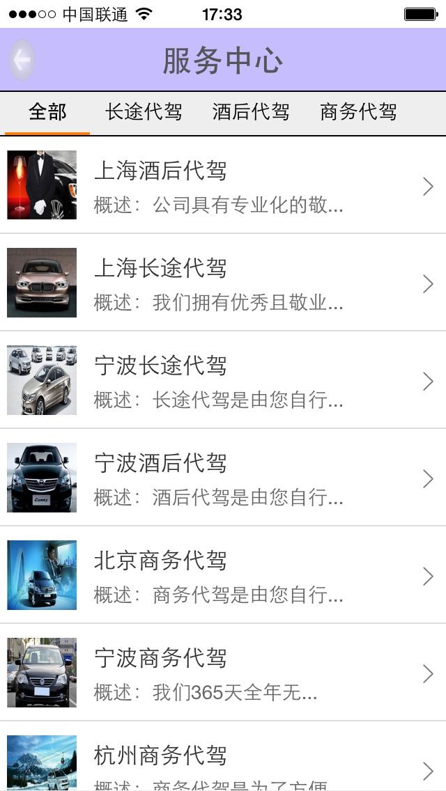 代驾-专为驾驶、租车、代驾等服务平台屏幕截图3