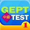 GEPT英檢中級實戰測驗1