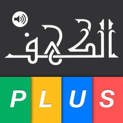 Al-Kahf + الكهف