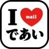 出会い系アプリ i-Mail(アイメール)
