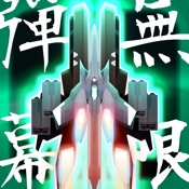 Danmaku Unlimited 2 – Bullet Hell Shmup [iOS]