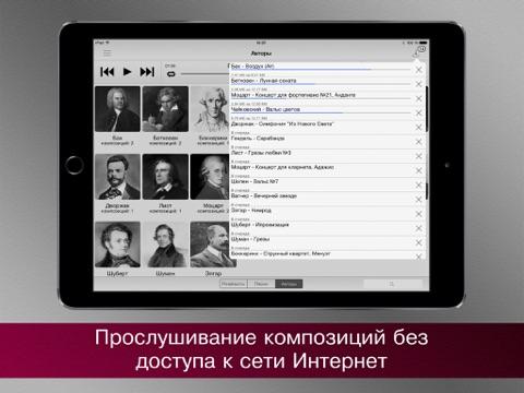 Классическая музыка + Скриншоты10