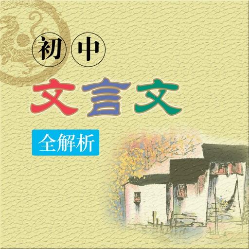 初中文言文全解析