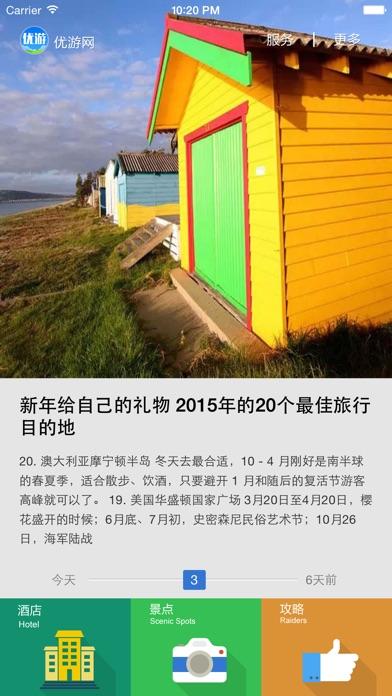 优游-环球旅游杂志与携程机票酒店门票高铁订票工具 screenshot two