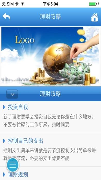 太平洋理财-中国最好的理财平台屏幕截图3