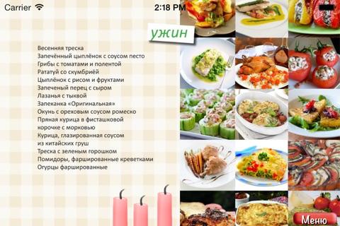 Рецепты на пп ужин рецепты