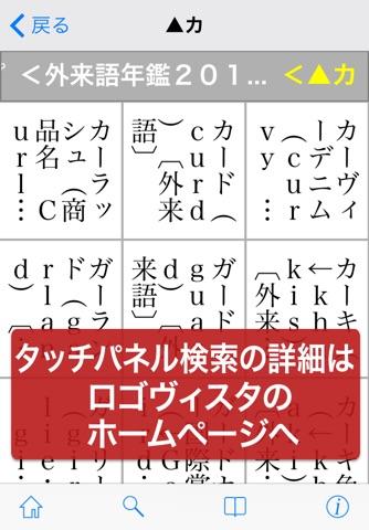 現代用語の基礎知識 2015 screenshot 2