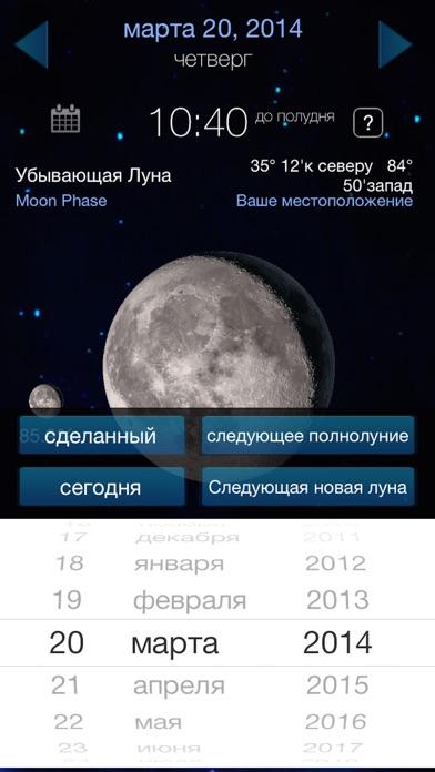 Фаза Луны полный лунный календарьСкриншоты 2